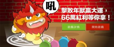 【大運99超級任務】67-新年趣事 何 嘉琪