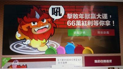 【大運99超級任務】67-新年趣事 Weichih-Chiu
