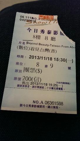 【大運99超級任務】74-電影票 Ho Sylvia