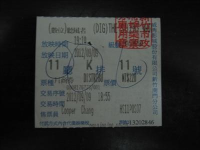【大運99超級任務】74-電影票 Tseng Rebecca