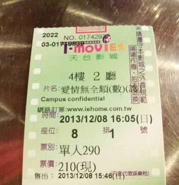 【大運99超級任務】74-電影票 毓敏 何