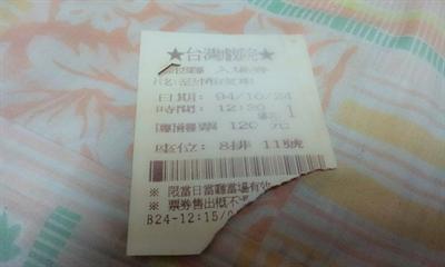 【大運99超級任務】74-電影票 Jhih-sheng Liou