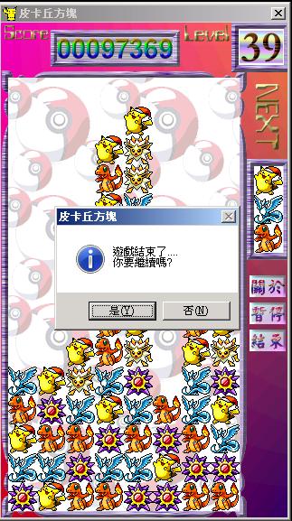 【大運99超級任務】75-打電動 LinAllan