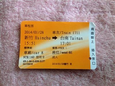 【大運99超級任務】78-新年車票 瀞文張