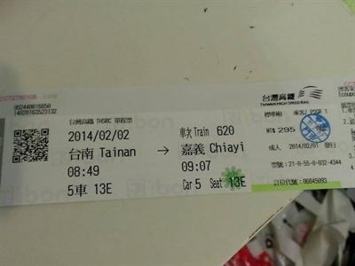 【大運99超級任務】78-新年車票 陳 珮錡