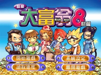 【大運99超級任務】79-大富翁 Candy Fu