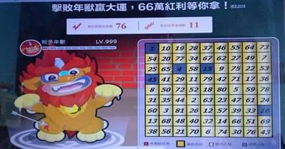 【粉多我最行】大運99超好玩 范小芸
