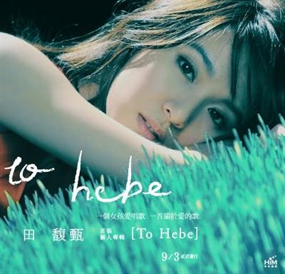 【粉多徵友社】選我!選我!我想當Hebe的好朋友~ chien chen