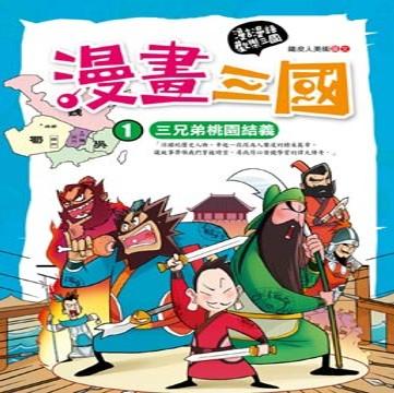 【粉多話題】三國大集合 雅 鈴