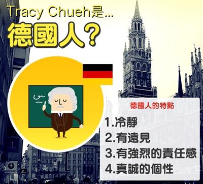 【粉多血統測試】你的內在是哪國人呢? Tracy Chueh