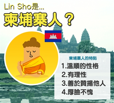 【粉多血統測試】你的內在是哪國人呢? Lin Sho