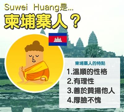【粉多血統測試】你的內在是哪國人呢? Suwei Huang