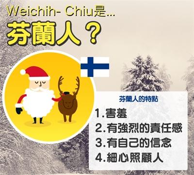 【粉多血統測試】你的內在是哪國人呢? Weichih-Chiu