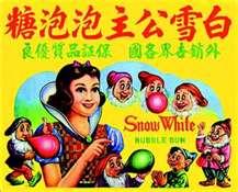 想買也買不到的兒時零食大集合 Candy Fu