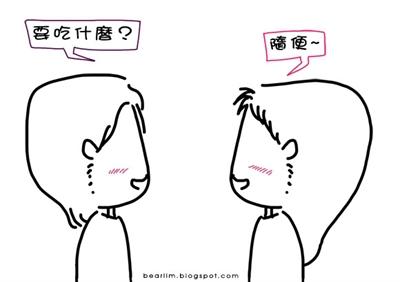 台灣人口頭禪大募集 PoolJam