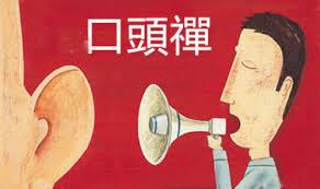 台灣人口頭禪大募集 Weichih-Chiu