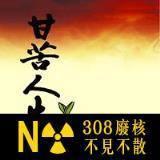 反核大遊行-換大頭貼求光明  Jun Chang