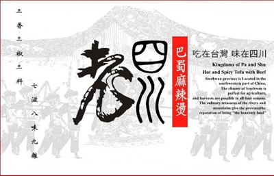 麻辣鍋推薦-鼎王接班店大募集 GraceTsai