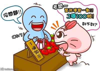 【粉多菜市場】殺價技法100招! Hsu Ting
