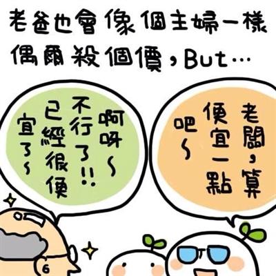 【粉多菜市場】殺價技法100招! 有紀吳