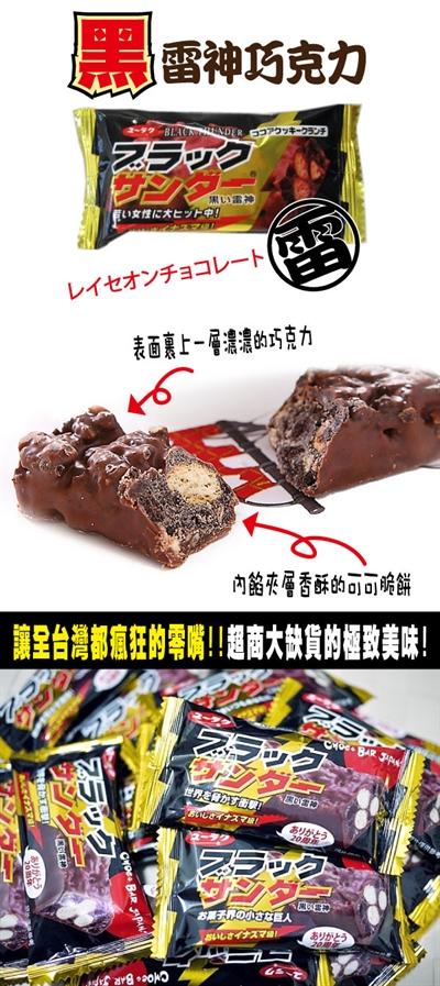 日本旅遊必買的零食及伴手禮大PK Juju Wang