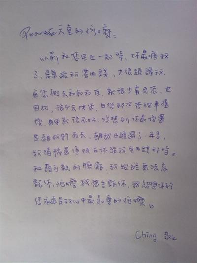 【粉多清明祭】寫給在天堂的您一封信 Ching Ching Shiu