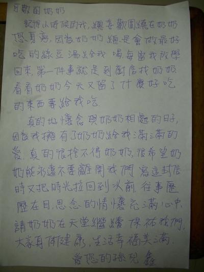 【粉多清明祭】寫給在天堂的您一封信 黃 國鑫