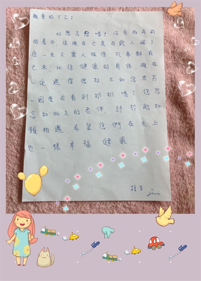 【粉多清明祭】寫給在天堂的您一封信 瀞文張