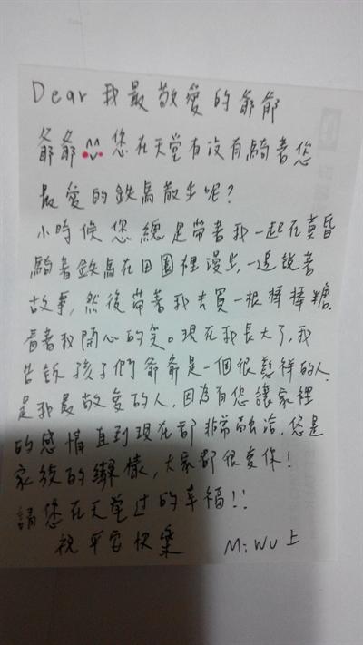 【粉多清明祭】寫給在天堂的您一封信 Mi Chen