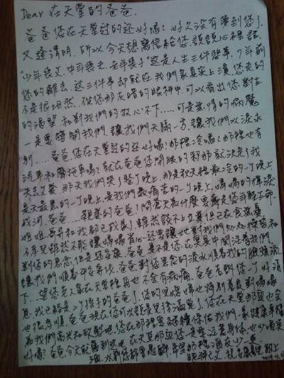 【粉多清明祭】寫給在天堂的您一封信 Juju June
