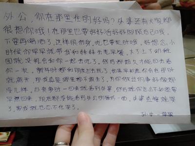 【粉多清明祭】寫給在天堂的您一封信 XiaoPing