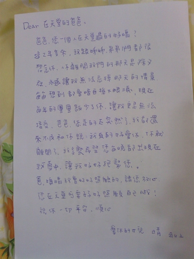 【粉多清明祭】寫給在天堂的您一封信 晴 劉