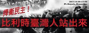 【粉多愛台灣】你贊成小孩參加社會運動嗎? 博文 柯