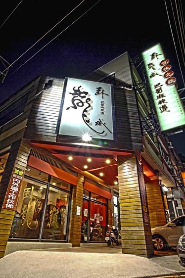【粉多愛母親】母親節推薦餐廳 Ma Lee