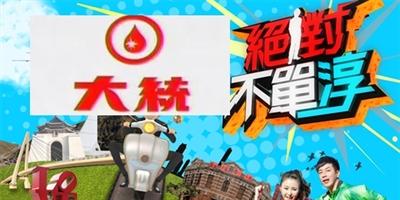 【粉多超會冠】最有梗的冠名贊助大募集! 文 陳