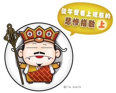 【粉多插畫家】讓你最心有戚戚焉的插畫達人 Ma Yang