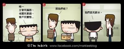 【粉多插畫家】讓你最心有戚戚焉的插畫達人 蔡佩蓉