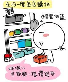 【粉多插畫家】讓你最心有戚戚焉的插畫達人 佳樺 李
