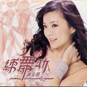 【粉多KTV必點】一定要會唱的台語歌 何 嘉琪