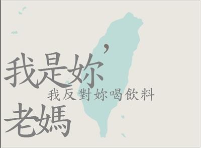 【粉多梗圖】我是XX 我反XX 產生器-創作大賽 淑萍 江
