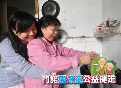 【門諾 X 粉多】愛永遠公益健走-換我照顧你!        Chinghan Su