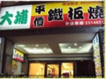 【永遠訂不到】超難訂餐廳大募集 PrsLinda