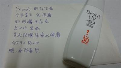 【粉多夏天】防曬用品大推薦 嘻嘻 林