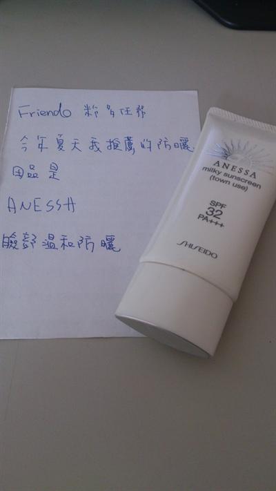 【粉多夏天】防曬用品大推薦 Weichih-Chiu
