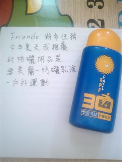 【粉多夏天】防曬用品大推薦 琦真 許