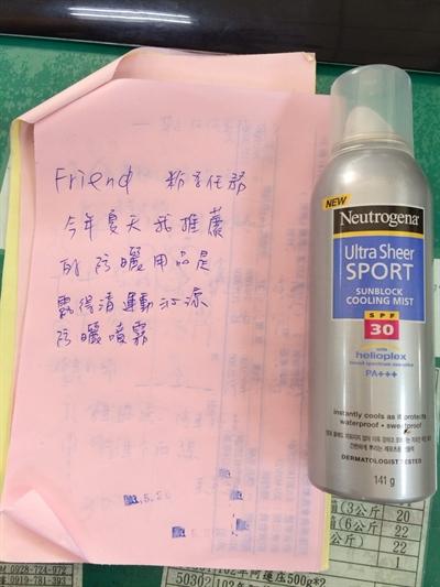 【粉多夏天】防曬用品大推薦 游 爵予
