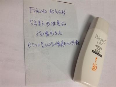 【粉多夏天】防曬用品大推薦 佳紋