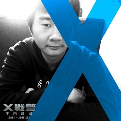 【粉多梗圖】未來‧昔日X戰警換我當-產生器一起玩 柏宏 陳