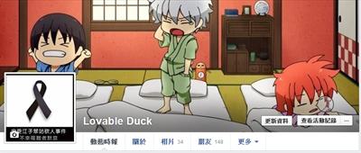 悼念江子翠,換大頭貼默哀521 Duck lovable