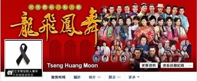 悼念江子翠,換大頭貼默哀521 HuangMoon
